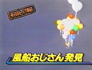 Balloon man, Suzuki Yoshikazu, last seen