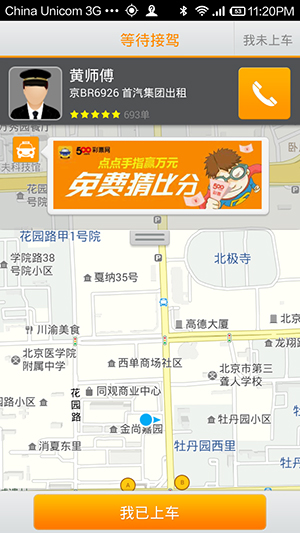 Xiaomi, MIUI and the Android ecosystem within China