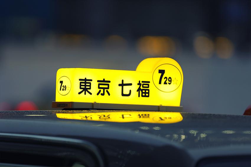 White top and blue bottom vehicles. The 729 is another way of reading 'Shichifuku' (7 Fortunes) -- Nana (7) + Fu (2) + Ku (9). Shichifuku/Nanafuku is most often associated with 7 gods of happiness common to Japanese lore.